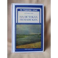 На истоках Нёманских. Книга о истории Узденского и Столбцовского районах. Твёрдый переплёт.