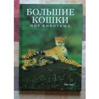 Большие кошки (Мир животных)