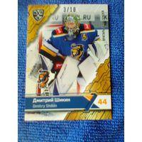 Дмитрий Шикин - 3/10 синяя вариация 11 сезона КХЛ.