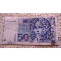 Хорватия 50 кун 2002г. распродажа