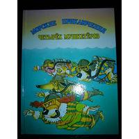 Морские приключения четырех мушкетеров