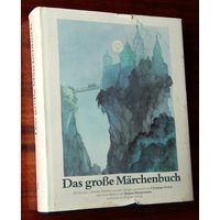 Das grosse Marchenbuch (па-нямецку)