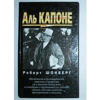 "Книга ""Аль Капоне"""