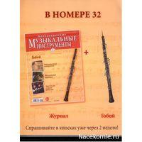 Коллекционные музыкальные инструменты 32 - Гобой