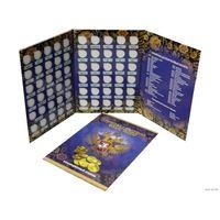 Альбом-планшет под памятные и юбилейные 10-ти рублевые монеты России. распродажа