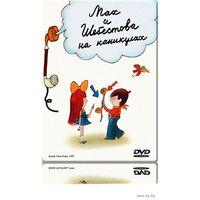 Мах и Шебестова на каникулах / Mach a Sebestova na prazdninach (1998) Путешествие неразлучных друзей / Mach a Sebestova na cestach (2005) Мультсериал. Скриншоты внутри