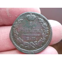 1 копейка 1823 год