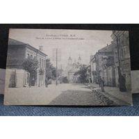 Дореволюционная открытка с видом на Суворовскую улицу г. Витебска, 1917 г.
