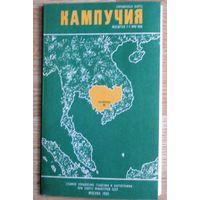 Большая карта Кампучия