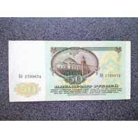 СССР 50 рублей 1991 серия БЭ