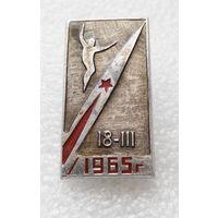 18 марта 1965 года – первый выход человека в открытый космос #0165-TP3