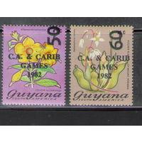Гайана Карибские игры цветы 1982 год надпечатки чистая полная серия из 2-х марок