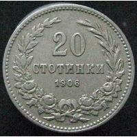Болгария 20 стотинок 1906 (2-88)