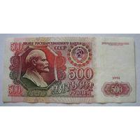 500 рублей 1991г. АЬ 2496713