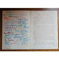 Редкость!!! Поздравительная с автографами многих писателей .