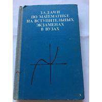 Островский Задачи по математике на вступительных экзаменах 1980 г 252 стр