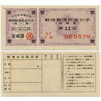 Япония. Сберегательная облигация Почтового банка на 2 йены (выпуск 1944 года, UNC)