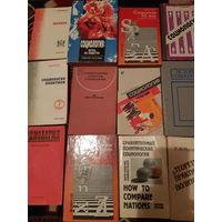 Социология и политология. 12 книг