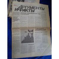 Газета Аргументы и факты, август 1991 г.(Путч в СССР).