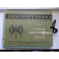 Справочник электрика. 1967 г.