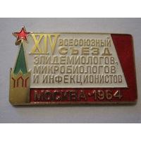 Всесоюзный Съезд Гигиенистов, Эпидемиологов, Микробиологов, Инфекционистов Москва 1964.