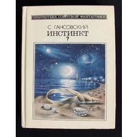 Север Гансовский. Инстинкт? Серия: Библиотека советской фантастики. Твердый переплет.