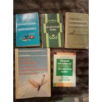 Учебники по математике, белорусскому языку и собаководство