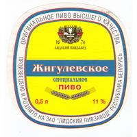 Этикетка Жигулевское (Лида) б/у С59
