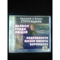 Аудиокнига Аркадий и Борис Стругацкие. Дьявол среди людей. Подробности жизни Никиты Воронцова (Лицензия)