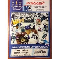Динамо (Минск) - Керамин (Минск). Чемпионат Беларуси-2007/2008.
