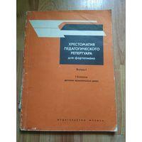 Хрестоматия педагогического репертуара для фртепиано