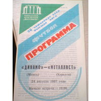 1987 год Динамо Минск--Металлист Харьков