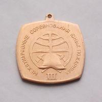 """Медаль """"III международные соревнования юных пожарных 1979 III место"""""""