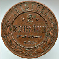 2 копейки 1912 С.П.Б.