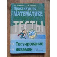 Практикум по математике (Тесты)