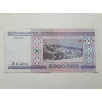 5000000 руб 1999г
