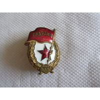 Знак Гвардия, завод Победа, Москва ( СССР ), тяжелый металл.