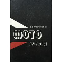 ФОТОГРАФИЯ - 1982