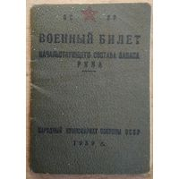 Военный билет начальствующего состава запаса РККА. 1939 г. Участник ВОВ.