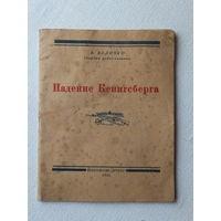 РККА   книжка агитка для солдат  1945 г