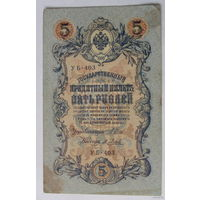5 рублей 1909 года. УБ-403.