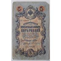 5 рублей 1909 года. Шипов-Бубякин СП 480690.