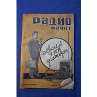 Журнал РАДИО ФРОНТ номер-8 1935 год. Ознакомительный лот.