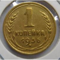 1 копейка 1936 г.  (5)