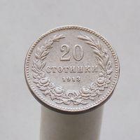 Болгария 20 стотинок 1913