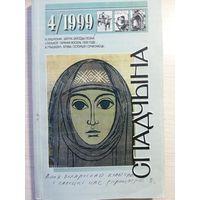 Спадчына 4/1999
