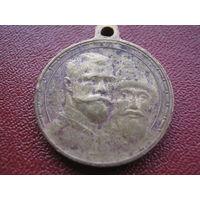 Медаль 300 летие дома Романовых