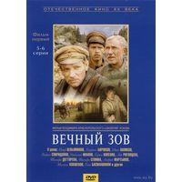 Вечный зов (1973) Все 19 серий.