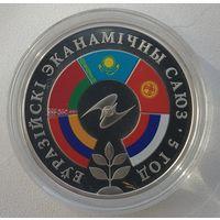 Евразийский экономический союз. 5 лет, 20 рублей, 2020, серебро
