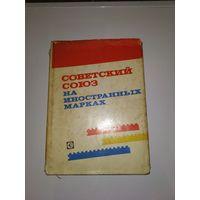 """Книга """"советский союз на иностранных марках"""" 1979г. (тираж 43 тыс.)"""